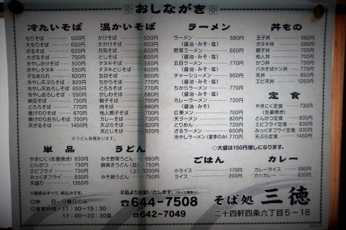 三徳52 (3)_R