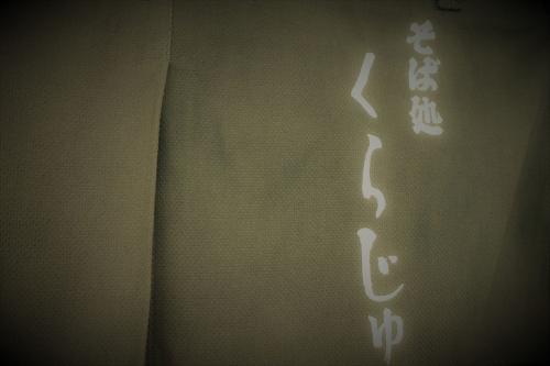 蔵寿60 (1)_R