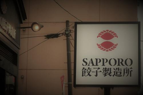 SAPPORO餃子製作所③ (13)_R