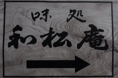 和松庵⑩ (1)_R