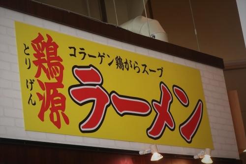 鶏源 (1)_R