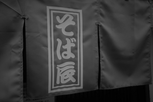 そば辰⑭ (1)_R
