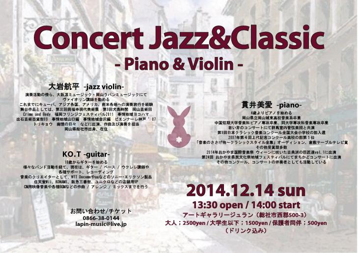 concert-jazzclassic_Flyer_141214 (2017_01_14 10_48_11 UTC)