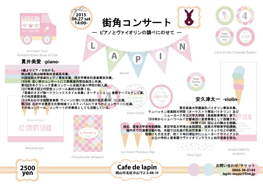 machikado-concert20150626 (2017_01_14 10_48_11 UTC)