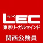 LEC関西 公務員受験生応援ブログ