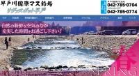 早戸川マス釣り場
