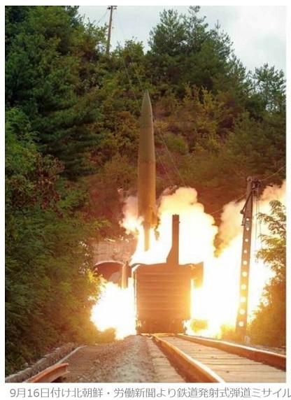 鉄道式ミサイル2