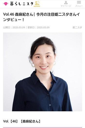 姫ニスタインタビュー