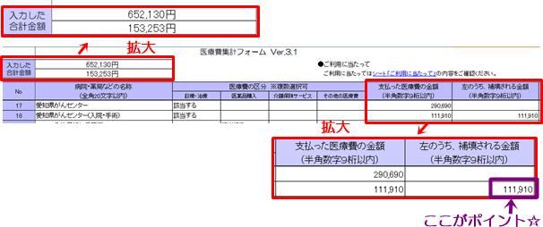 医療費控除明細2-4