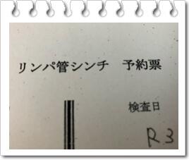 0323検査予約