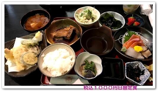 0326魚楽定食