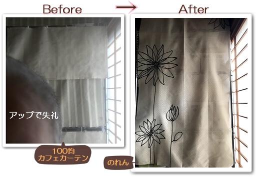 0422暖簾を買いました