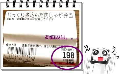 0503198円弁当3