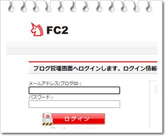 FC2ログイン