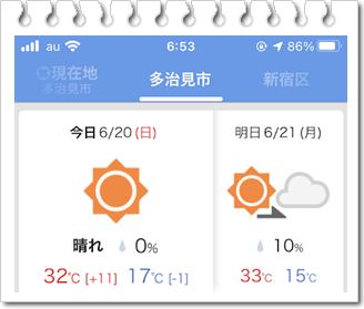 0620天気