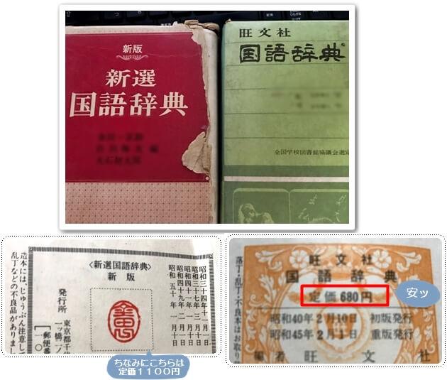 0918古い国語辞典