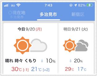 0920今日の天気予報
