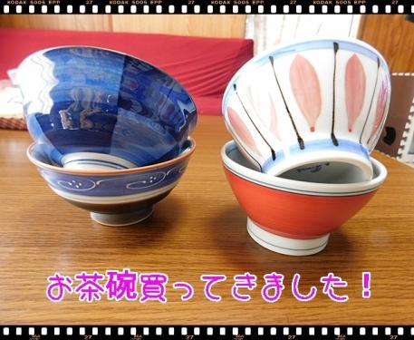 お茶碗買ってきました