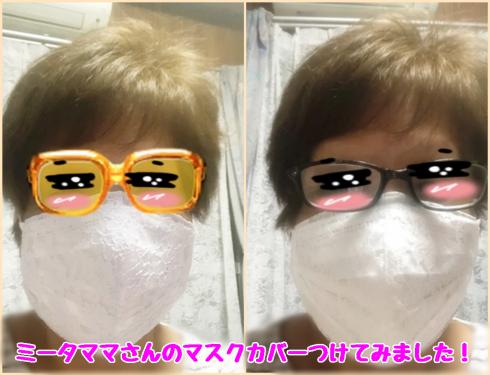 マスクつけてみました