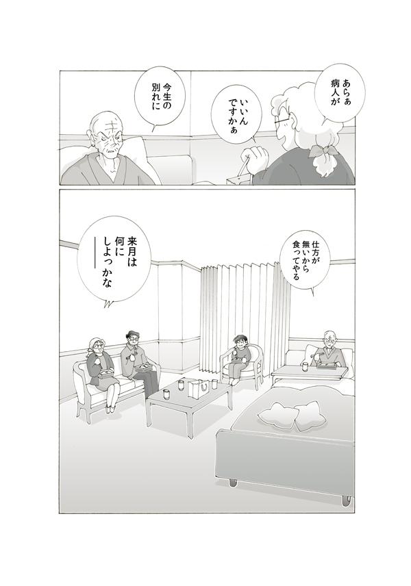 9-4最終稿-72