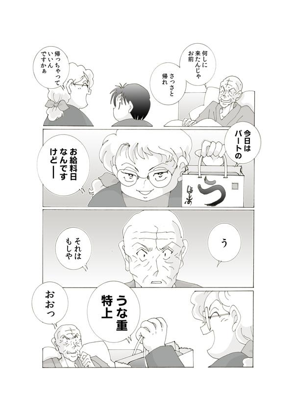 9-3最終稿-72