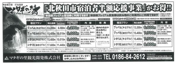 北秋田市宿泊者半額応援事業2020冬