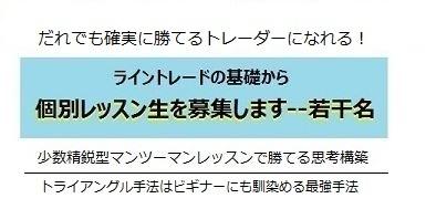 レッスン生募集8