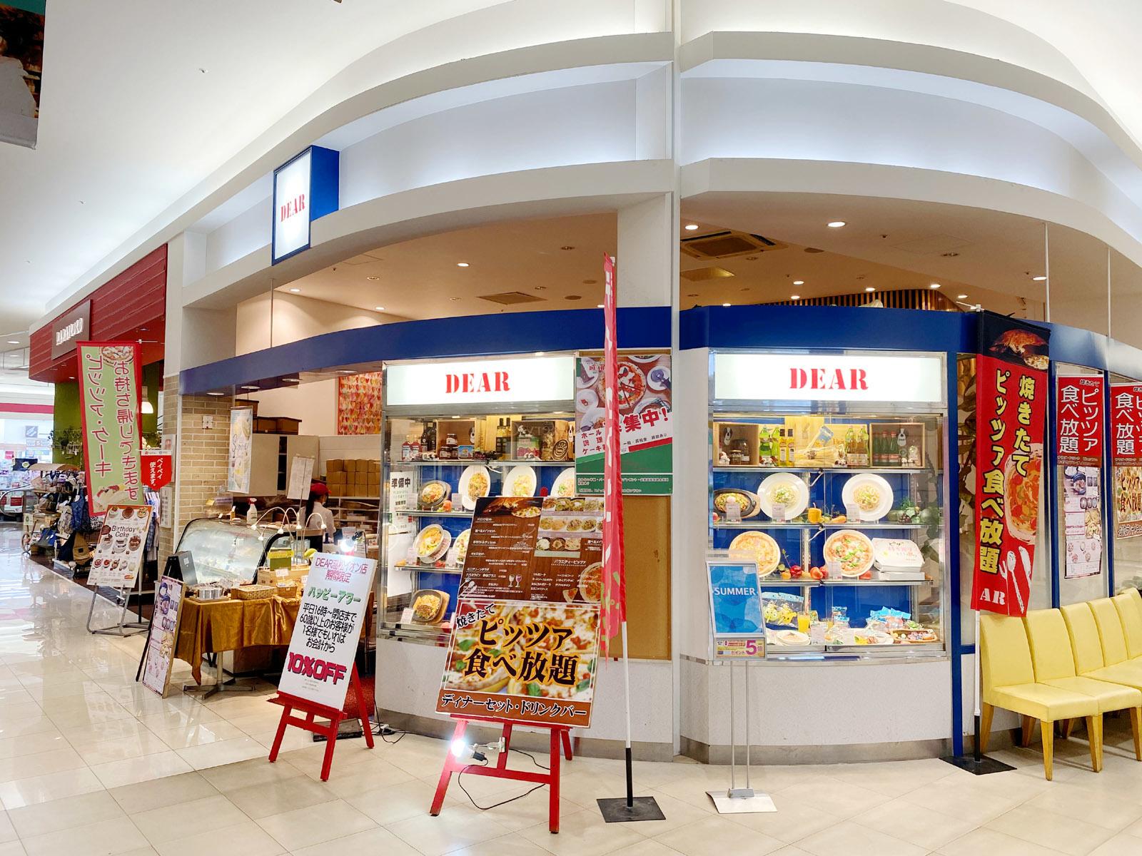 ディアー イオン高松店