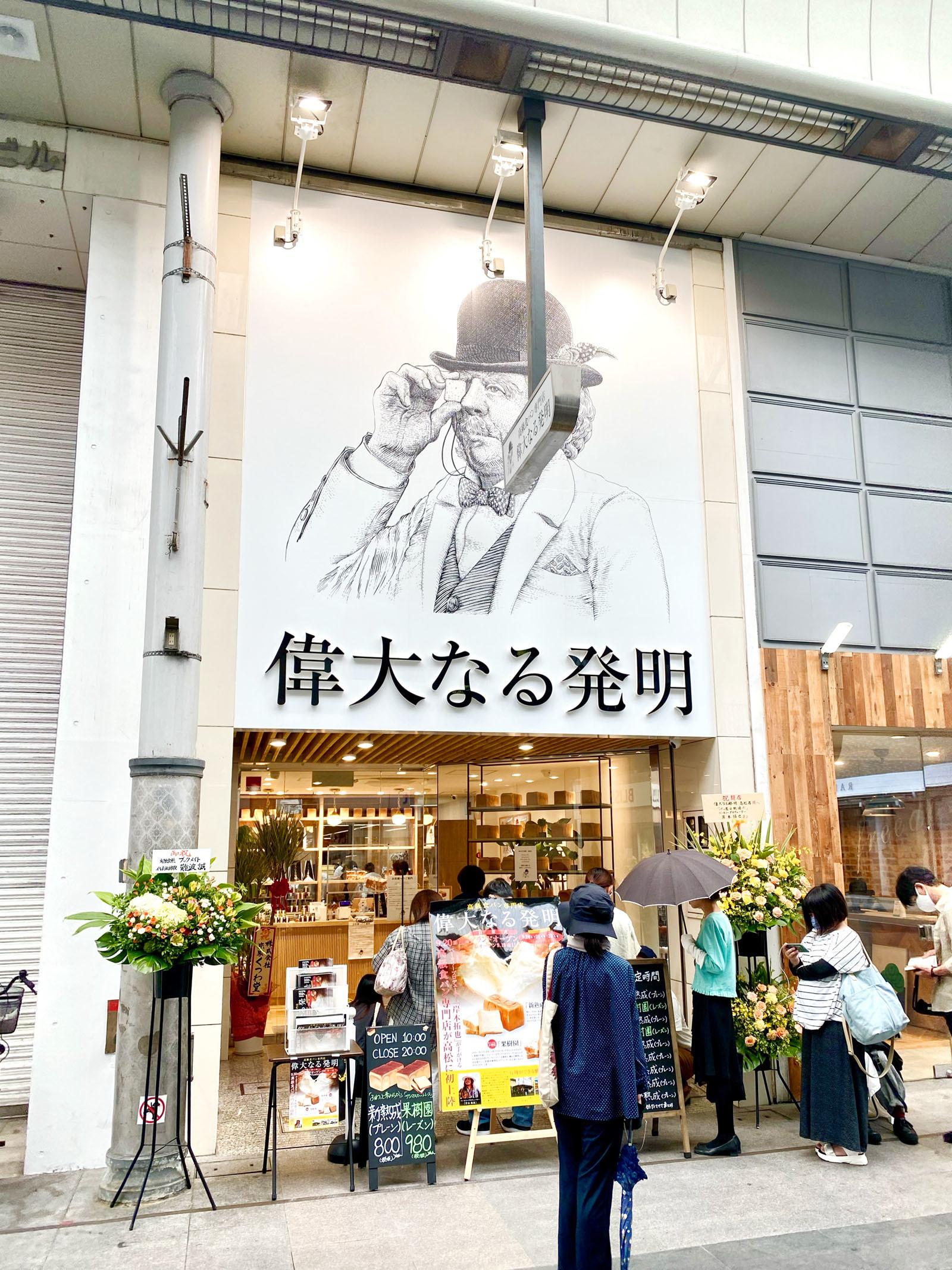 偉大なる発明 店舗
