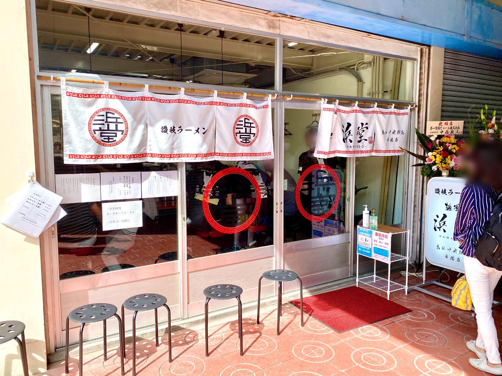 濵堂 高松中央卸売市場店