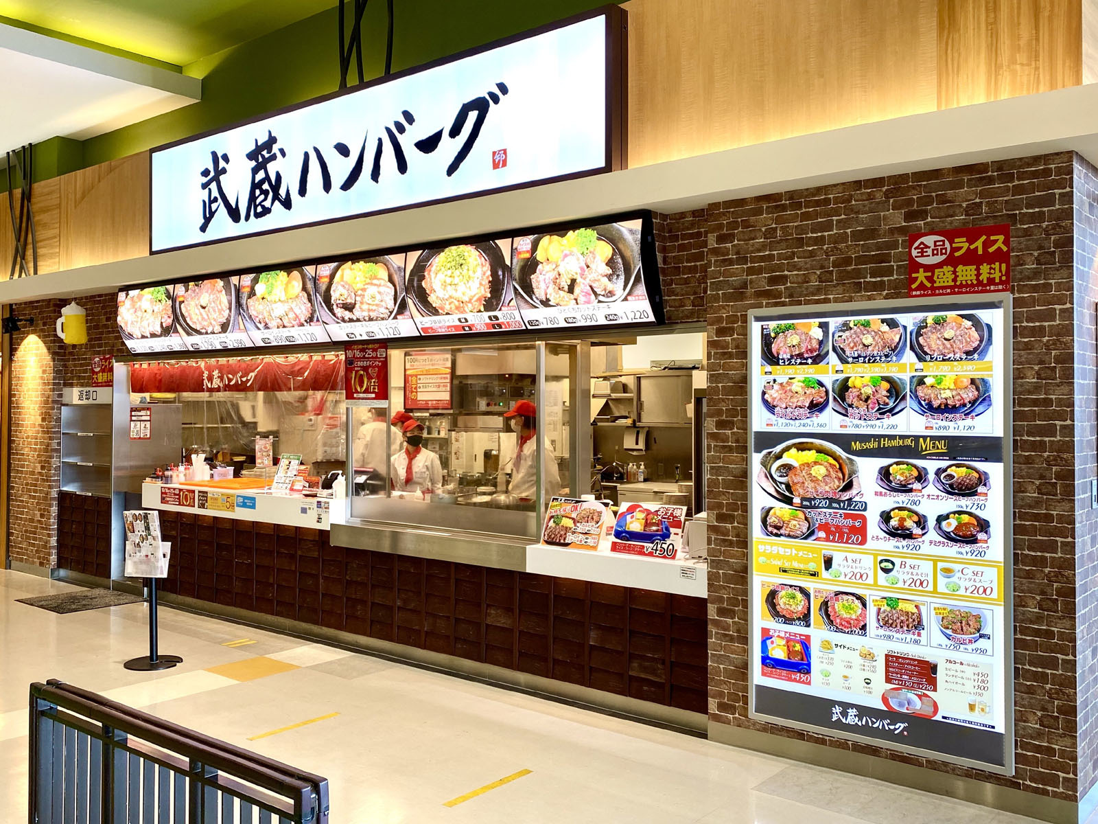 武蔵ハンバーグ イオン高松店