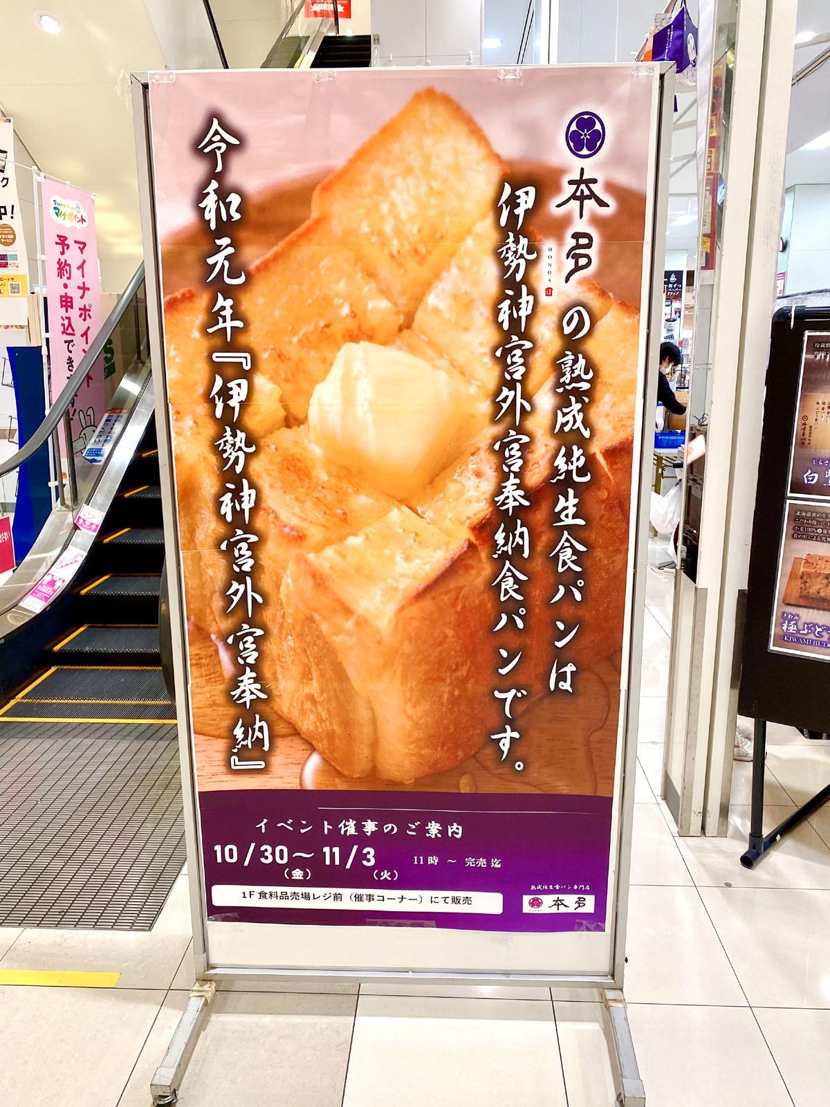 熟成純生食パン 本多 ポスター