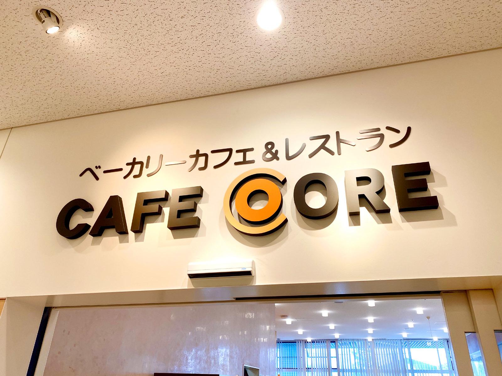 ベーカリーカフェ&レストラン カフェコア.