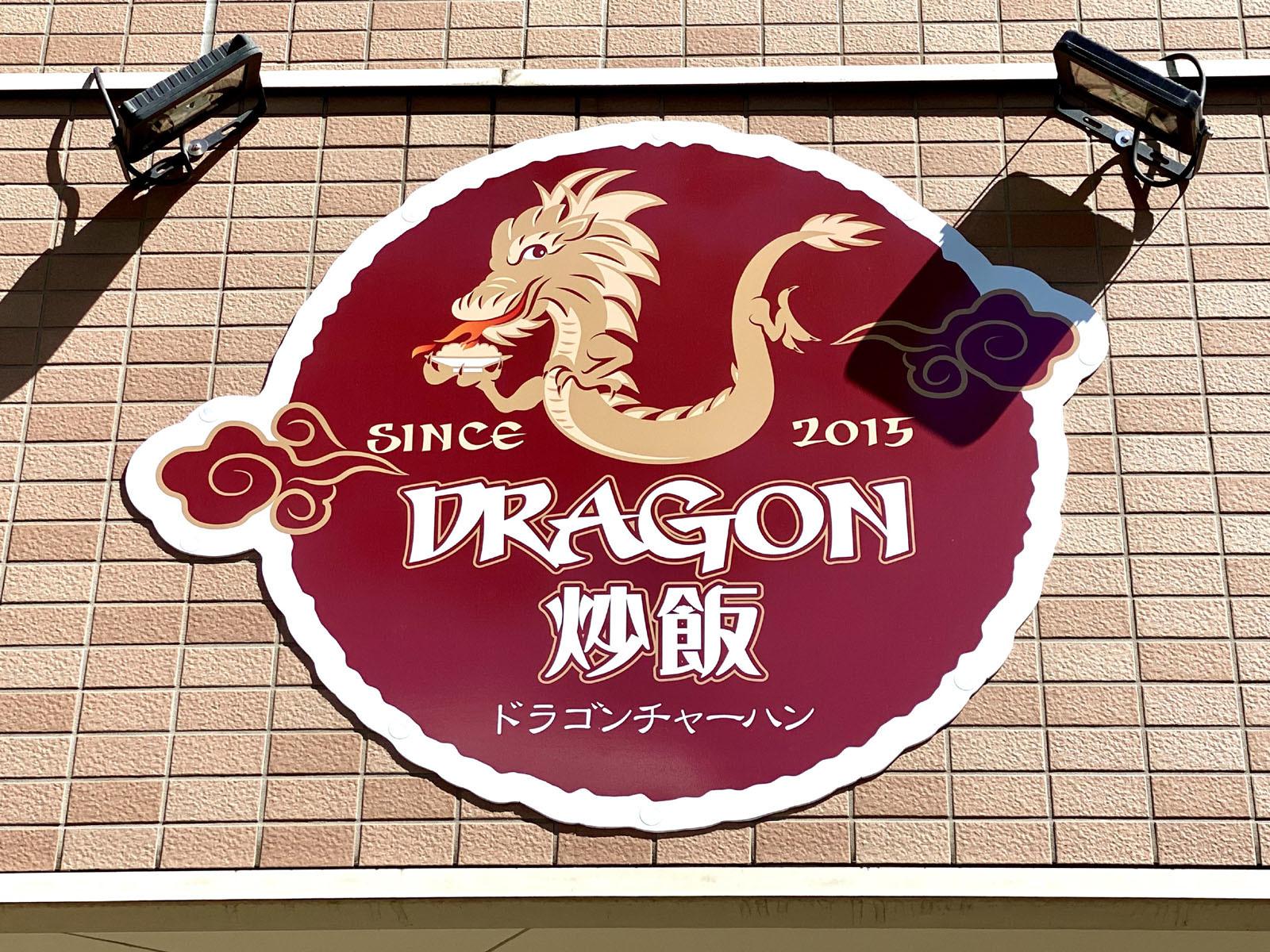 ドラゴン炒飯 看板