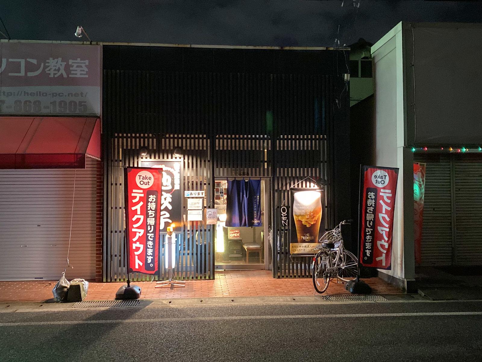 池まる餃子 店舗