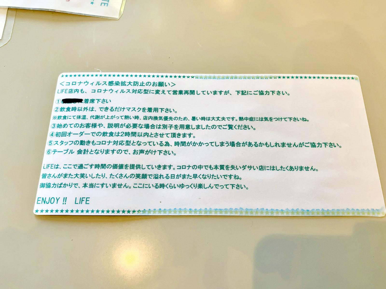 LIFE cafe 感染拡大防止のお願い