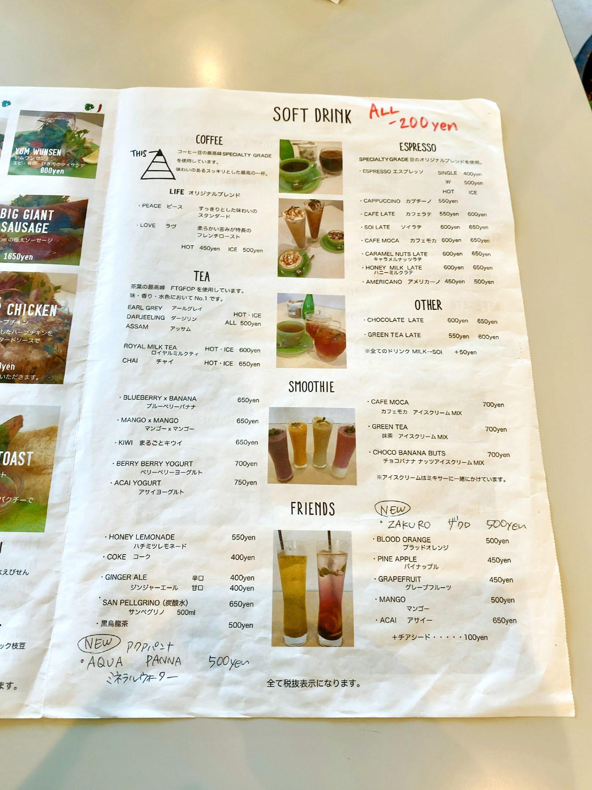 LIFE cafe メニュー(ソフトドリンク)
