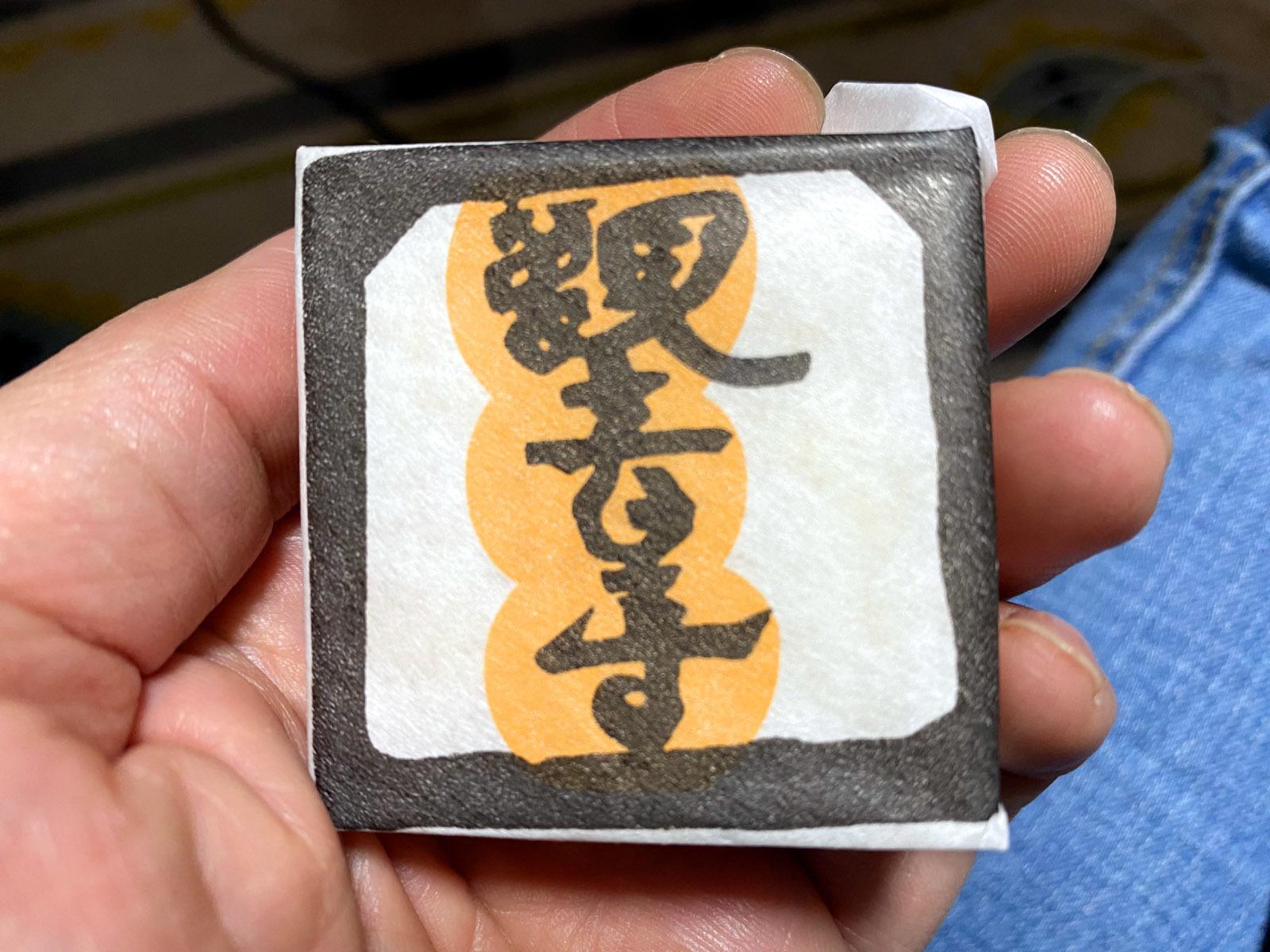 観音寺饅頭包装