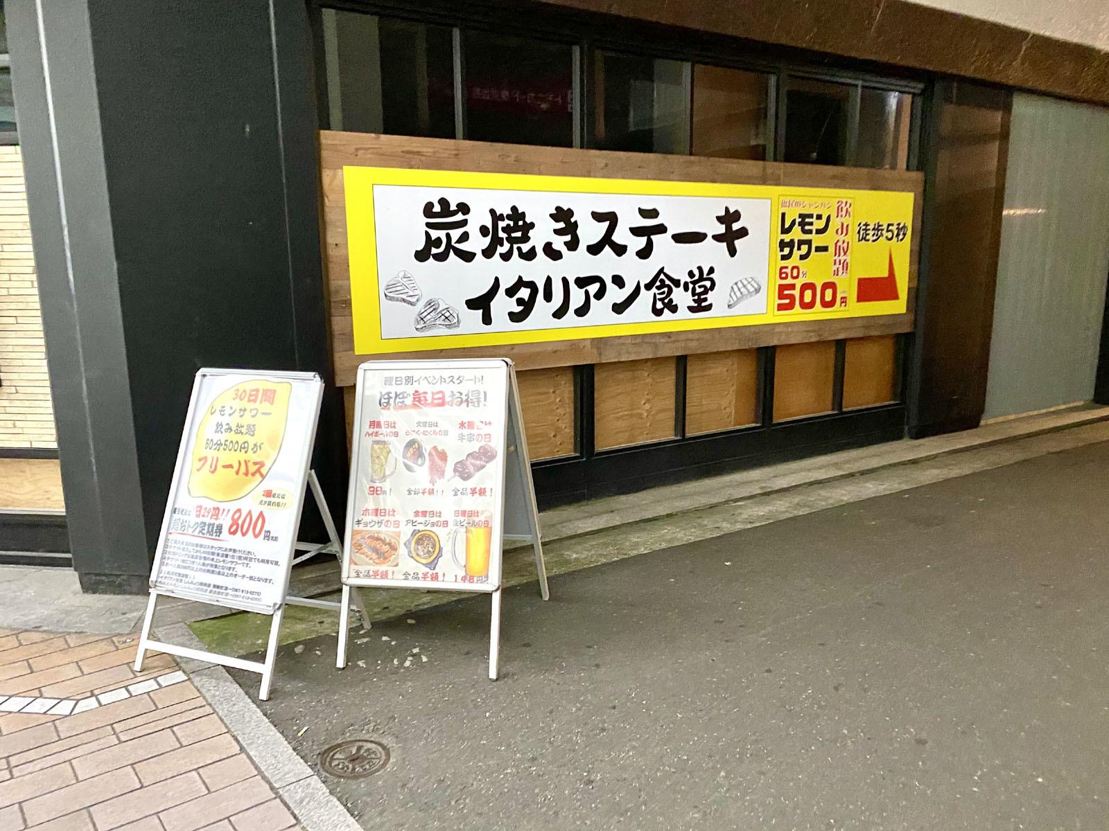 しんみょう精肉店 商店街沿い案内看板