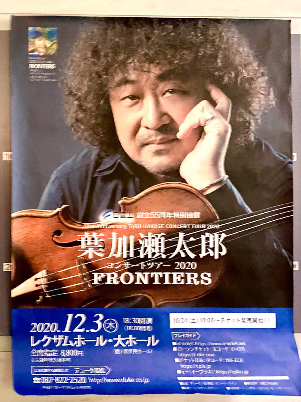 葉加瀬太郎 コンサートツアー 2020 FRONTIERS ポスター
