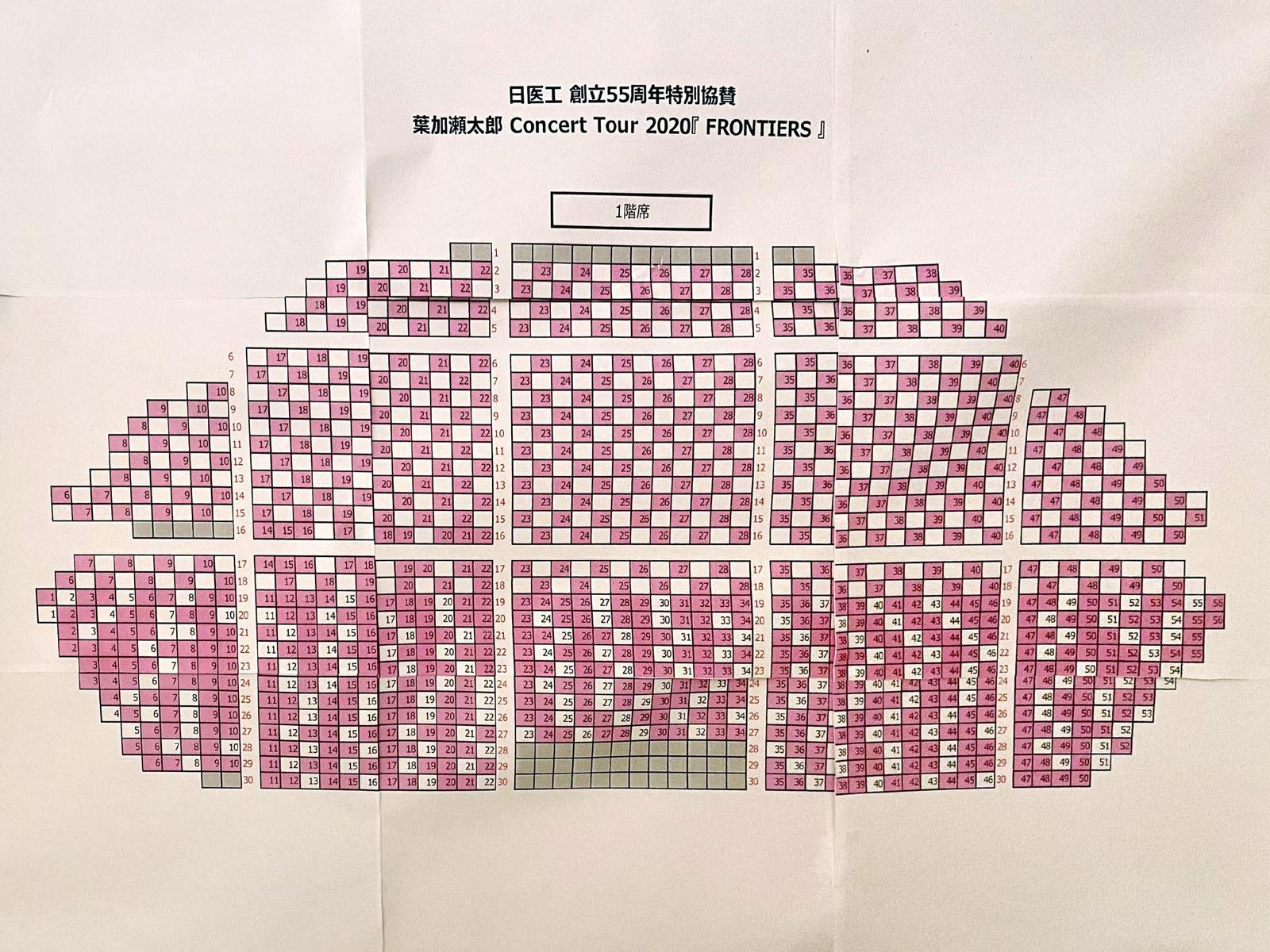 葉加瀬太郎 コンサートツアー 2020 FRONTIERS 席の配置