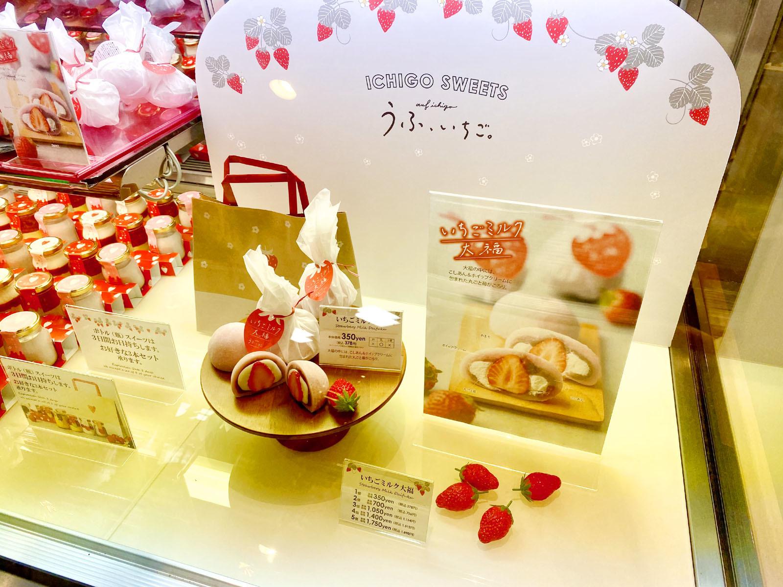 うふ、いちご。 いちごミルク大福 378円(税込)