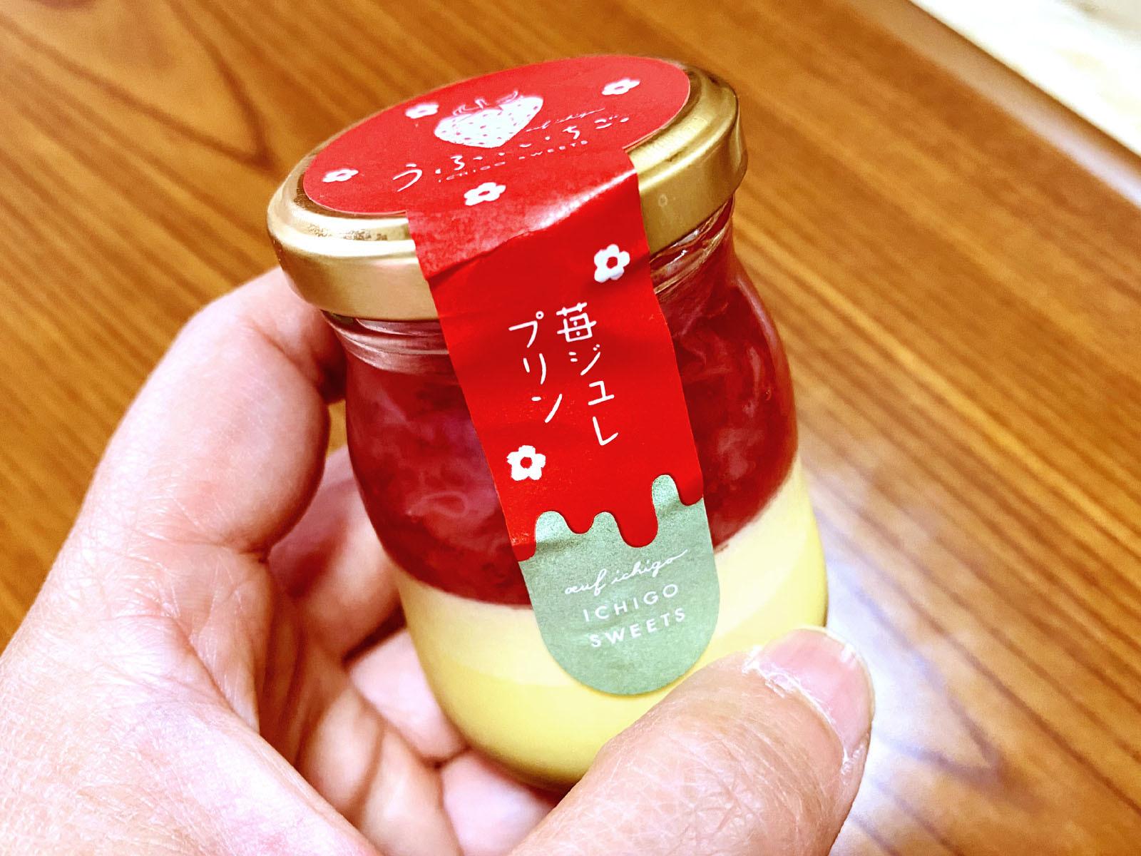 苺ジュレプリン
