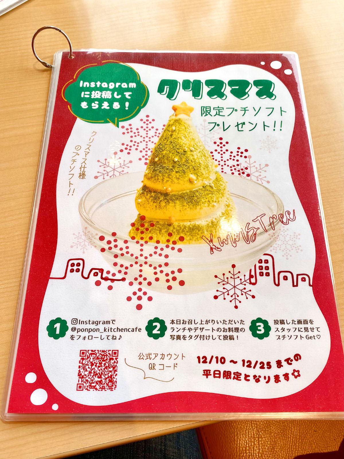 PonPon クリスマス限定