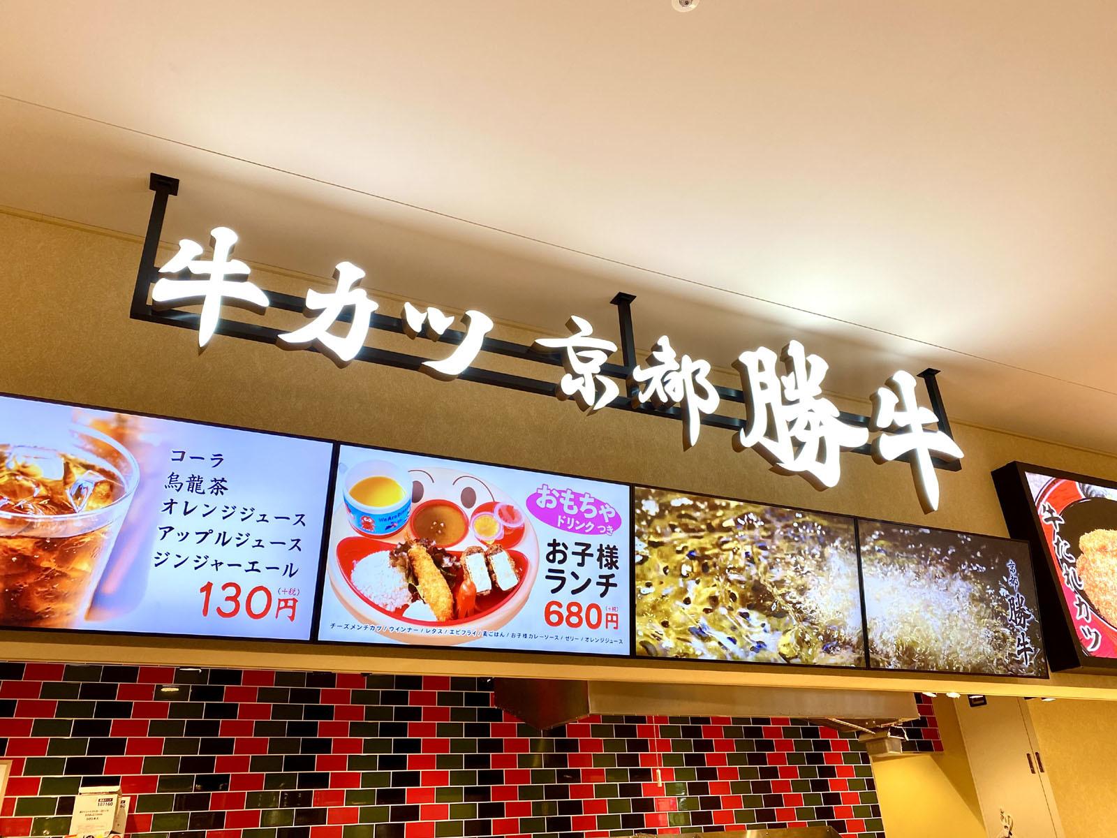 牛カツ 京都勝牛 ゆめタウン高松店 01 店舗