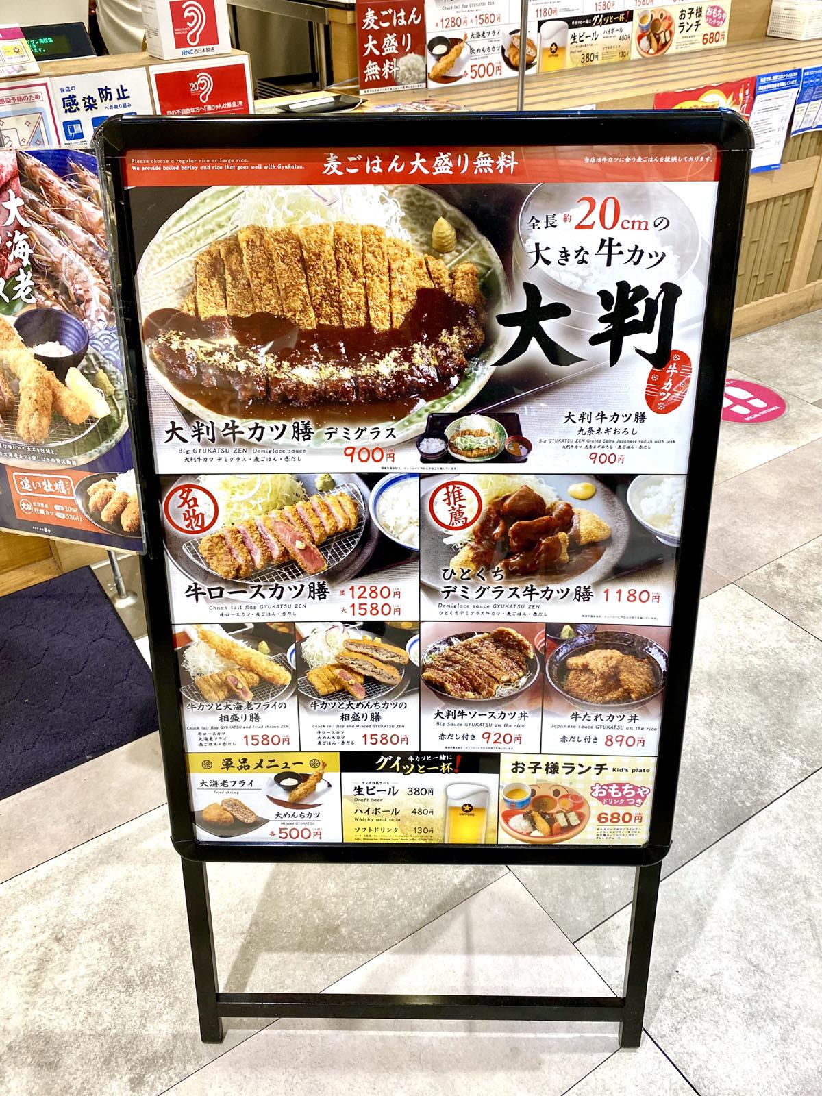 牛カツ 京都勝牛 ゆめタウン高松店 02 立て看板