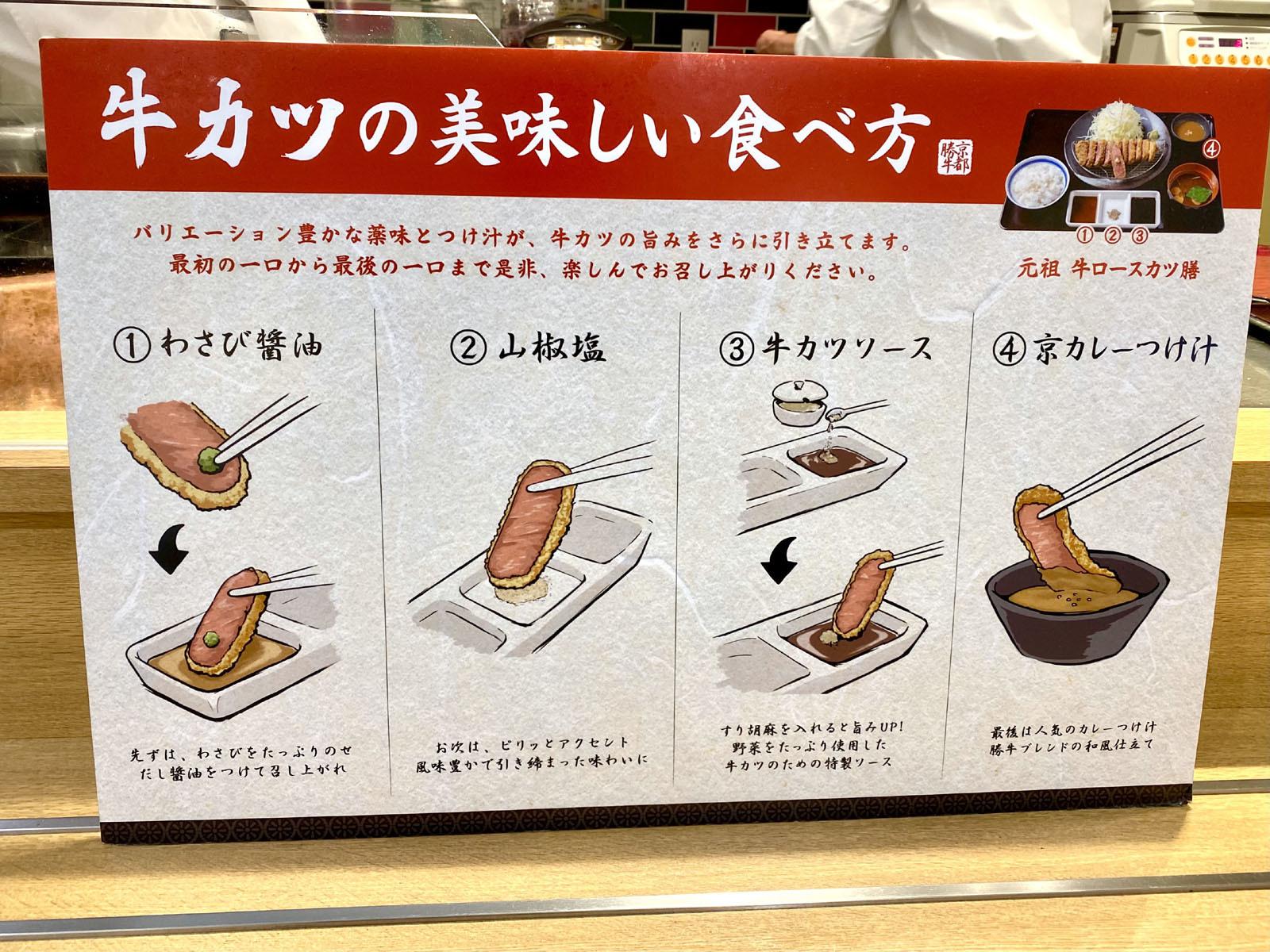 牛カツ 京都勝牛 ゆめタウン高松店 04 牛カツの美味しい食べ方