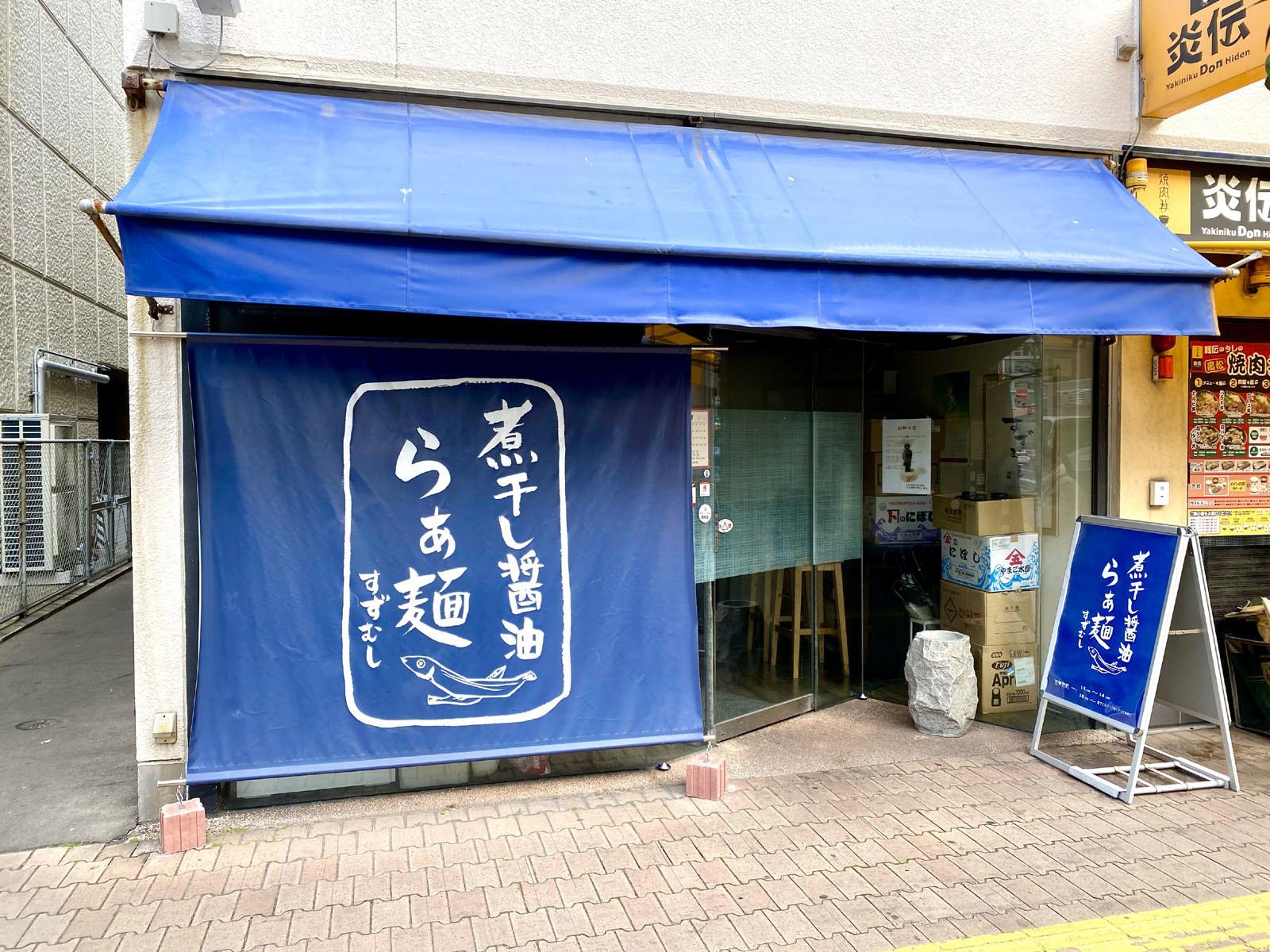 らぁ麺すずむし 01 店舗