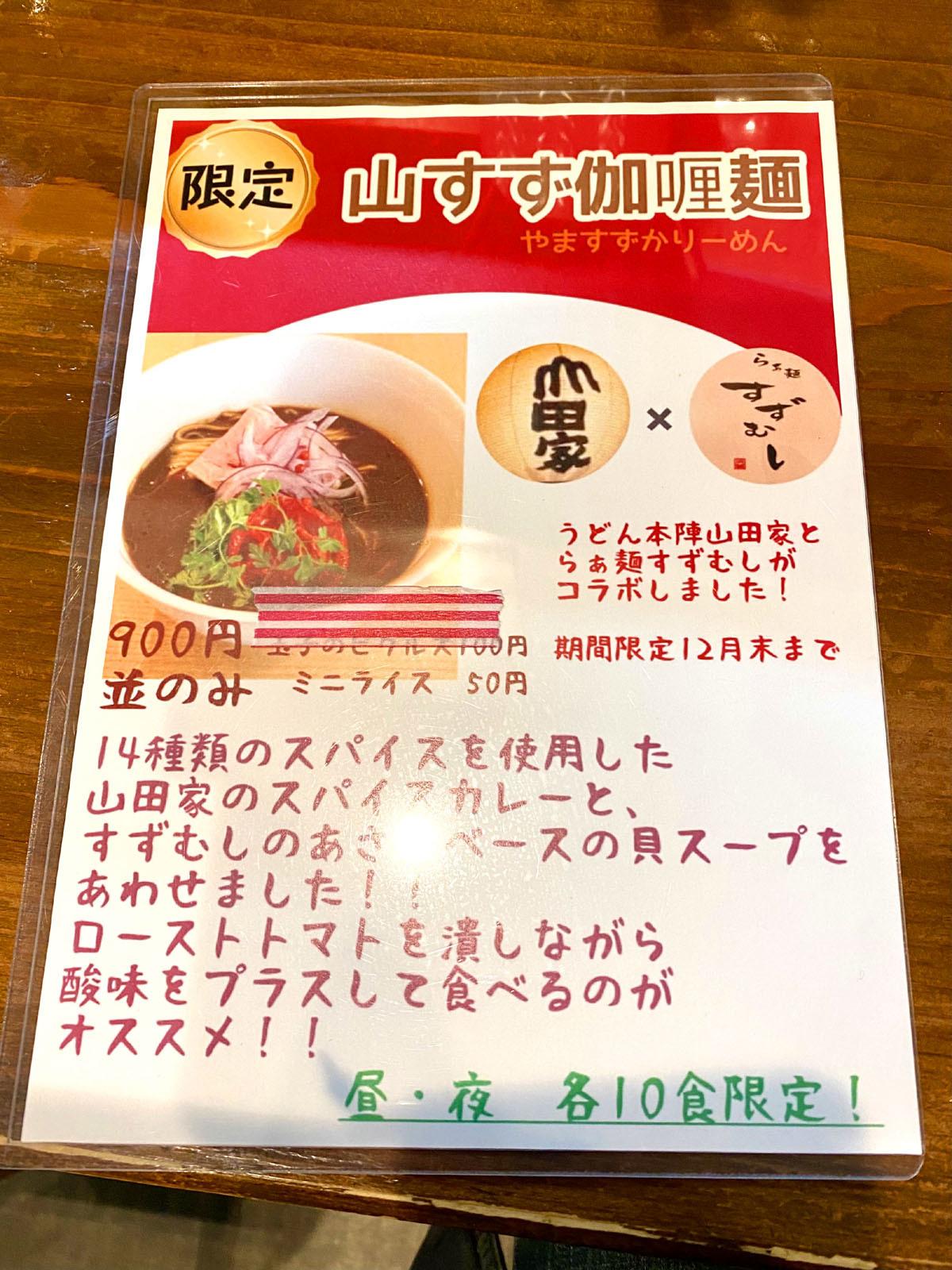 らぁ麺すずむし 04 期間限定メニュー