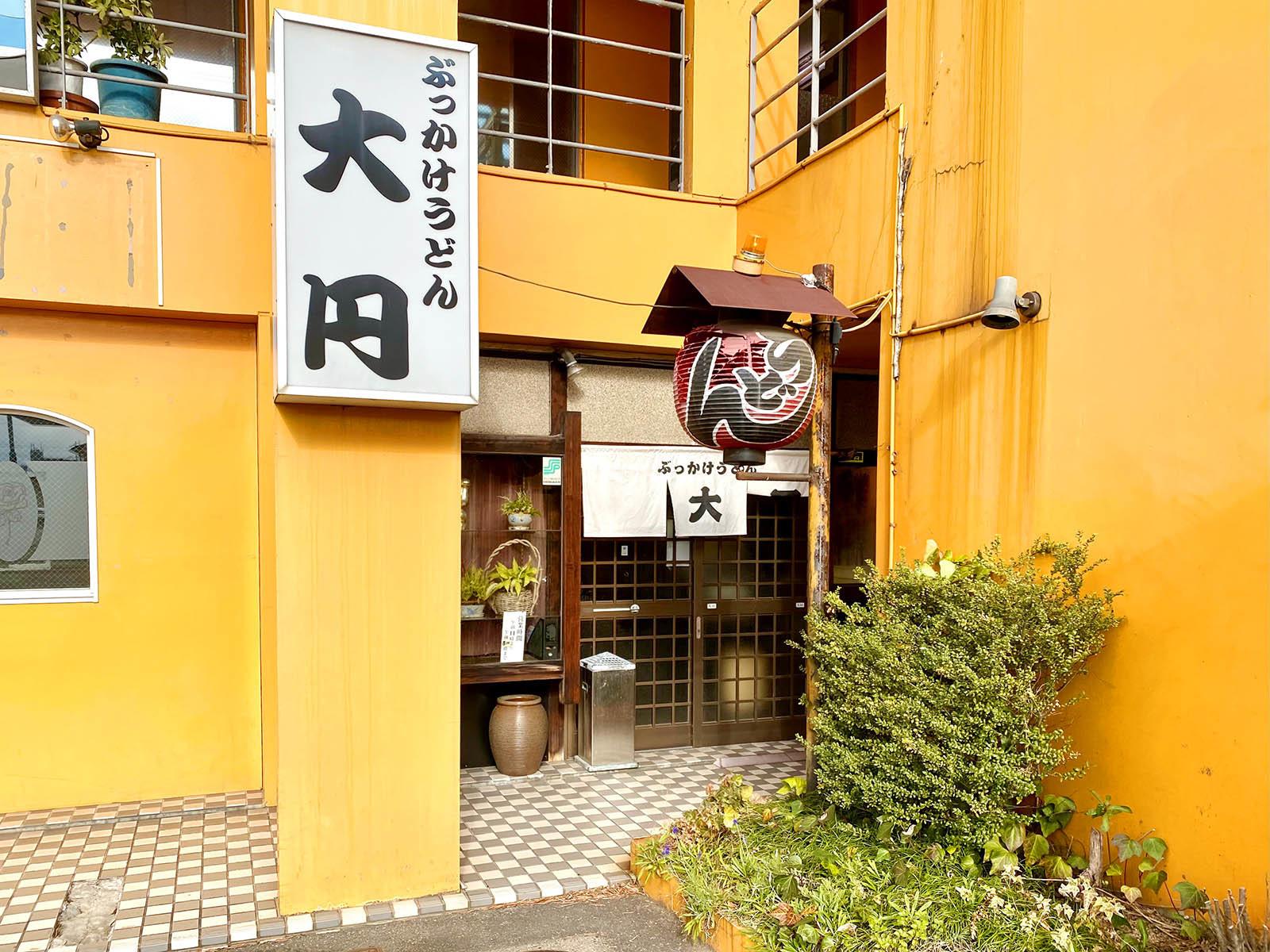 大円 店舗